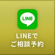 LINEでご相談予約