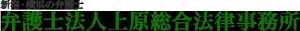 弁護士法人上原総合法律事務所 事務所サイト