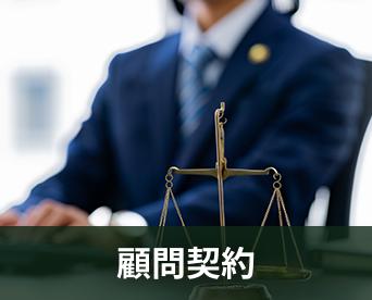 顧問弁護士の選び方