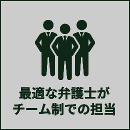 最適な弁護士がチーム制での担当