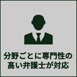 分野ごとに専門性の高い弁護士が対応
